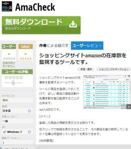 WS0000103 264x300 softonicにSellerCheckerと、AmaCheckが公開されました!