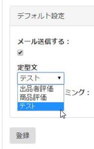 WS0000114 189x300 定型文一覧とは?:amazon自動メール送信ツール:AmaMail