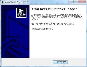 WS0000121 300x231 インストール方法(更新も):amazon在庫監視ツール:AmaCheck