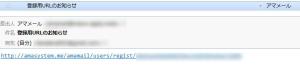 WS0000132 300x81 無料試用してみる(登録方法):amazon自動メール送信ツール:AmaMail