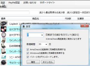 WS0000162 300x220 初期設定を行う:amazon在庫監視ツール:AmaCheck