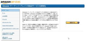 WS0000163 300x143 アカウントの設定方法:amazon自動メール送信ツール:AmaMail