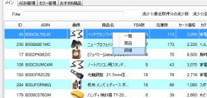 WS000017 300x143 メインから在庫の変動をチェックする:amazon在庫監視ツール:AmaCheck