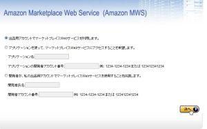 WS0000171 300x187 アカウントの設定方法:amazon自動メール送信ツール:AmaMail