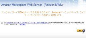 WS0000181 300x133 アカウントの設定方法:amazon自動メール送信ツール:AmaMail