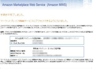 WS0000191 300x220 アカウントの設定方法:amazon自動メール送信ツール:AmaMail