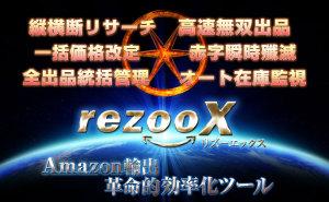 a 300x185 無在庫輸出で稼ぐ!!その3:amazon販売商品情報ぶっこ抜きツール:SellerChecker