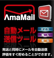 【amazon自動メール送信ツール】AmaMail