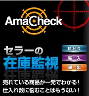 cellarchecker BMC amazon出品の外注化