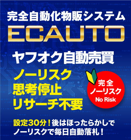 ecautob BMC amazon出品の外注化