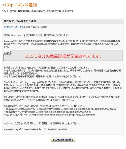 korehanani 508x600 BMC パフォーマンス通知 / 要ご対応:出品調査のご連絡 解決法