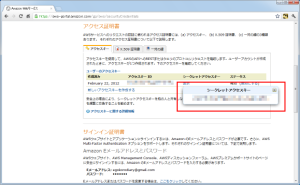 p1 21 300x185 初期設定を行う:amazon販売商品情報ぶっこ抜きツール:SellerChecker
