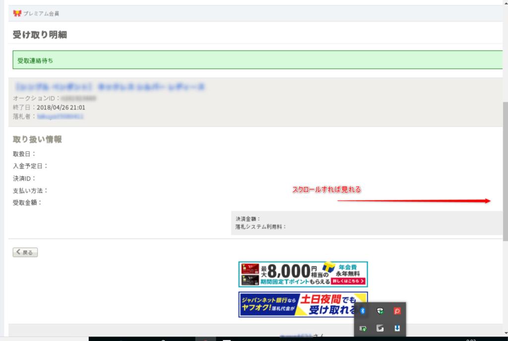 screenshot 2018 4 27 4 1 1024x688 【TOOL】第五章 仕入れ・発送 落札されたら?仕入れを行う