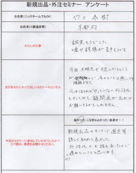 semina11 472x600 大阪セミナー参加者コメント