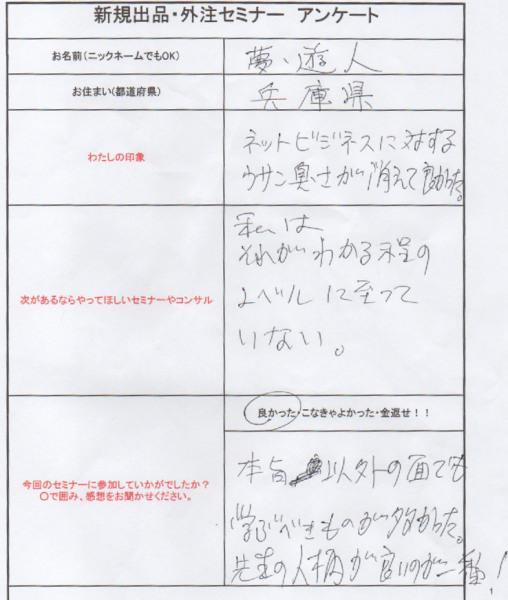 semina21 508x600 大阪セミナー参加者コメント