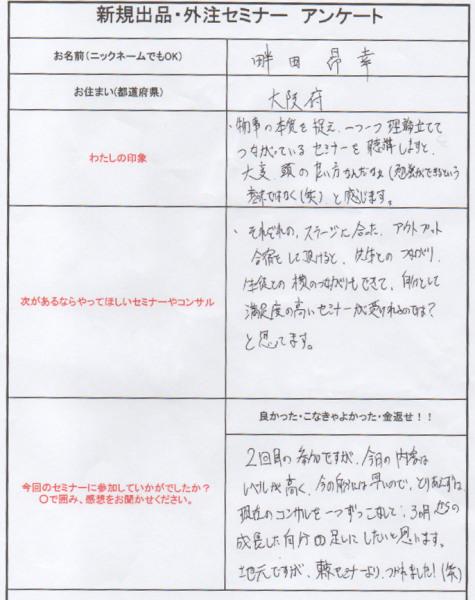 semina31 475x600 大阪セミナー参加者コメント