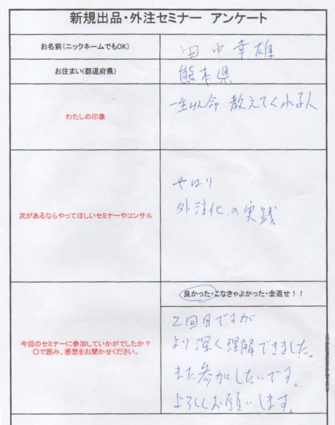 semina4 473x600 大阪セミナー参加者コメント