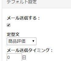 定型文一覧とは?:amazon自動メール送信ツール:AmaMail