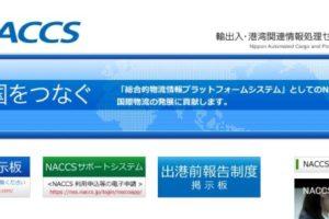 日本輸出入者標準コードの取得「NACCS」とリアルタイム口座振替方式を採用し、通関を早める&安くする方法