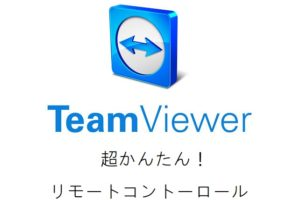 【遠隔操作】複数人でパソコン上の画面共有や遠隔操作する方法【TimeViewer】