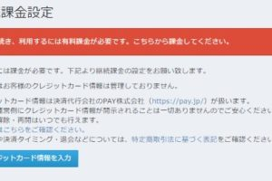 【TOOL】継続課金・退会処理について