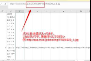 【TOOL】CSVインポートエクスポート公開!バックアップ・一括編集が可能になりました