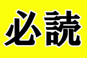 ノーリスク物販手法紹介3万円から50万円を稼ぐ-ヤフオク転売