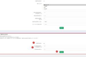 【TOOL】 ECオート自動再出品・カレンダー出品・画像挿入機能説明