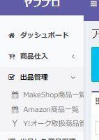 出品したい商品を登録する(amazon商品一覧)
