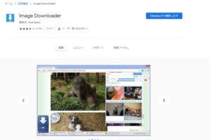 Image Downloaderでサイト内の画像を簡単取得する方法-無在庫販売に使えるツール!