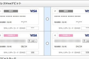 ジャパンネット銀行口座が凍結!?入出金できない、VISAデイビット新規発行もできない引き落としもできない 改善策は?