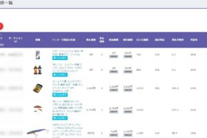 【TOOL】売れやすい・売れた商品一覧が一目でわかる!販売実績一覧導入