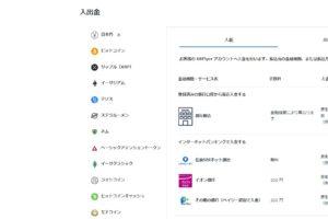 【仮想通貨-DEFI】coinlist(コインリスト)トークンセール当選後にやること HUMANをUSDTテザーで購入する