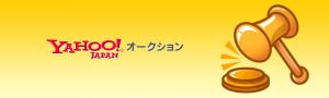 yahoo auction 300x90 コンサル生がオークション販売を初めて速攻で売れました。